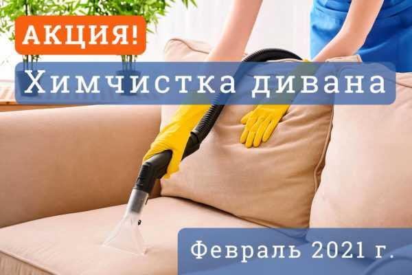 Чистка диванов со скидкой!